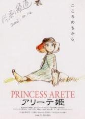Принцесса Арете аниме смотреть онлайн скачать мультик