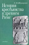 Книги по истории и культуре Древнего Рима