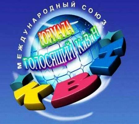 КВН-2012. Голосящий КиВиН в Юрмале (2012) SATRip
