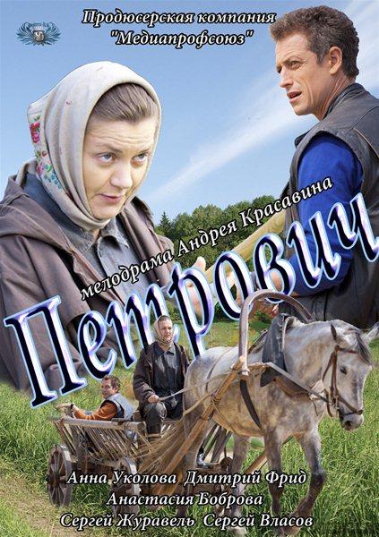 Петрович (2012) SATRip