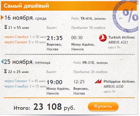 Дешевые авиабилеты Минск  Москва цена от 32