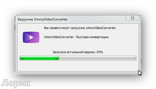 Ummy video converter активатор - c6486