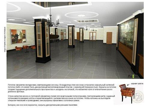 Дизайн холлла центрального телеграфа