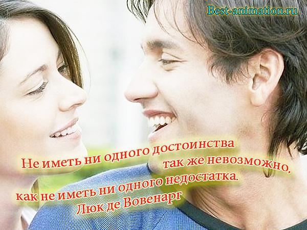 Цитаты великих людей - Величие и ничтожество человека - Не иметь ни одного достоинства так же невозможно...