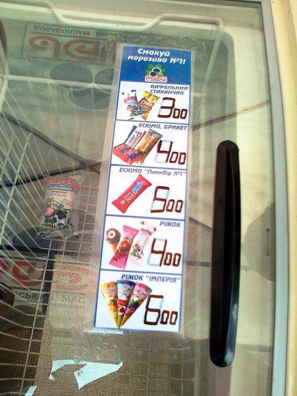 Цены на фестивале мороженого в Киеве