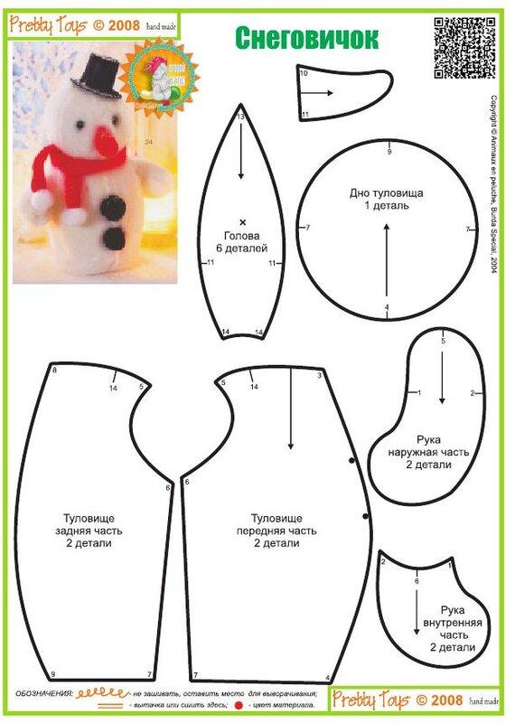 Мягкие новогодние игрушки своими руками из ткани