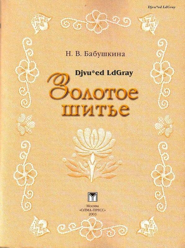 Книга: Золотое шитье