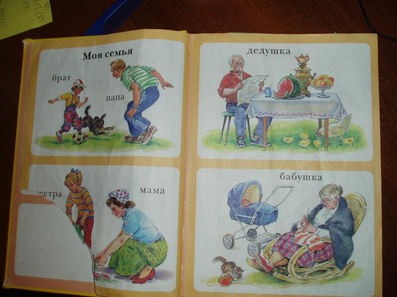 Сексизм в детских книгах