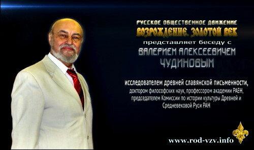 Беседа с В. А. Чудиновым. Русская речь