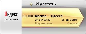 SU 1808, Шереметьево (24 авг 23:30) - Одесса (25 авг 00:50)