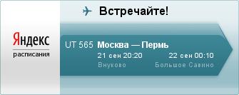 UT 565, Внуково (21 сен 20:20) - Большое Савино (22 сен 00:10)