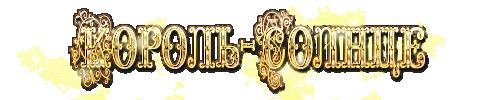http://img-fotki.yandex.ru/get/6605/56879152.4b8/0_1277f8_469596e1_orig