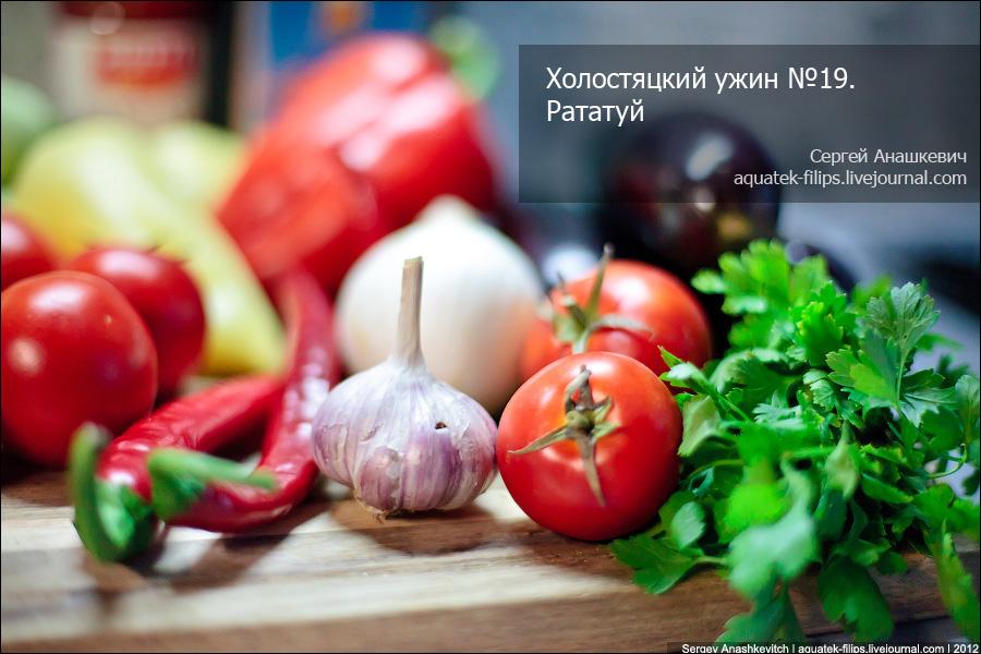 Рататуй @Сергей Анашкевич