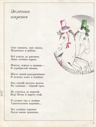 зелёная карета песня текст