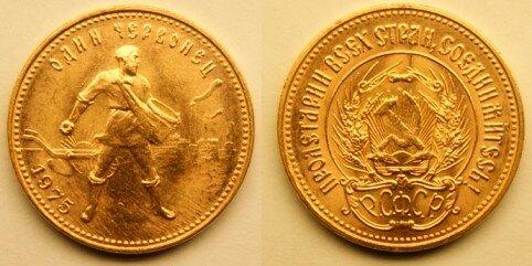 Золотые советские монеты 3 копейки 1900 unc