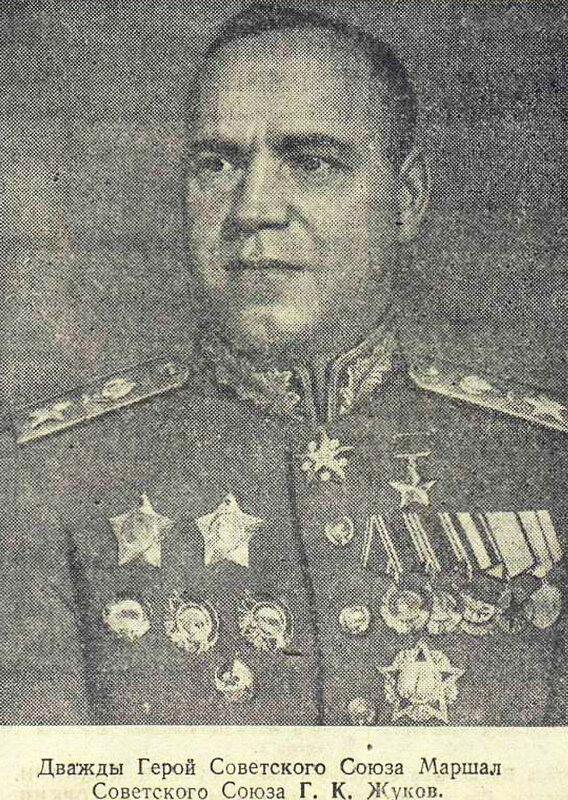 «Красная звезда», 30 июля 1944 года, Маршал Советского Союза Г.К.Жуков, военачальники Красной Армии, полководцы Красной Армии