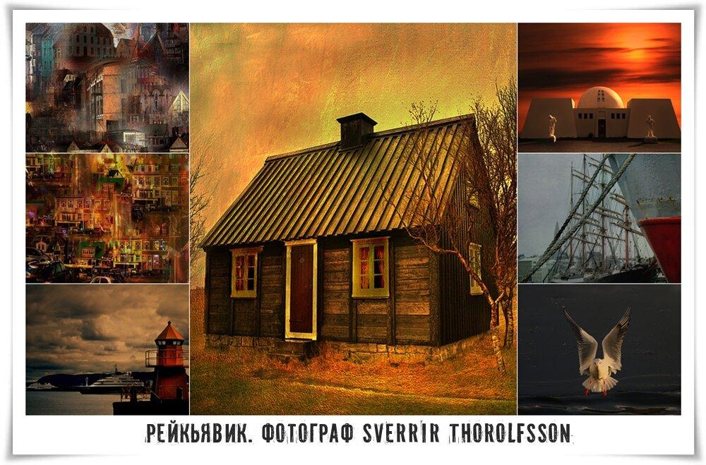 Рейкьявик. Фотограф Sverrir Thorolfsson