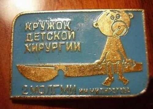 Пару смешных и любопытных значков СССР фалеристика