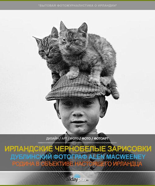 Alen MacWeeney - настоящая Ирландия. Айриш Фотоспоттинг. Чернобелый ирландский быт. 20 фото от мастера.