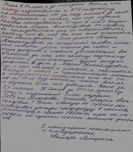 Отзыв ученика Тамары Липартия