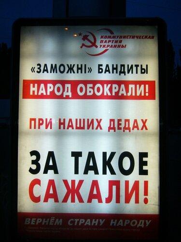 Политические будни Украины