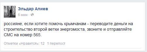FireShot Screen Capture #007 - 'Эльдар Алиев - россияне, если хотите помочь крымчанам -___' - www_facebook_com_Aliev_Eldar_ua_posts_1016694651736661.jpg
