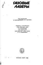 Книга Газовые лазеры, Мак-Даниель И., Нигэна У., 1986