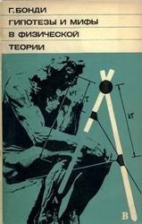 Книга Гипотезы и мифы в физической теории, Бонди Г., 1972