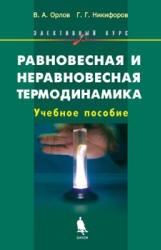 Книга Равновесная и неравновесная термодинамика, Элективный курс, Орлов В.А., Никифоров Г.Г., 2005