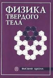 Книга Физика твердого тела, Верещагин И.К., Кокин В.А., Никитенко В.А., 2001