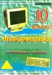 Книга Информатика, 10 класс, Поурочное планирование, 140 часов, Поляков К.Ю., Шестаков А.П., Еремин Е.А., 2010