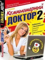 Книга Компьютерный доктор 2, Практическое руководство пользователя, Халявин В., 2011