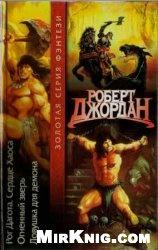 Книга Рог Дагота. Сердце Хаоса. Огненный зверь. Ловушка для демона