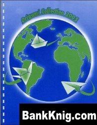 Книга The origami collection 2005