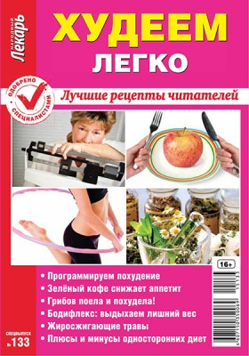 Журнал Журнал Народный лекарь. Спецвыпуск № 133 2015. Худеем легко