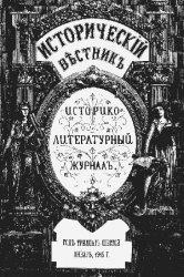 Журнал Исторический вестник. Историко-литературный журнал. Том 142