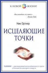 Книга Исцеляющие точки