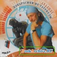 Аудиокнига Бакарасики не татупеды - Аудиокнига