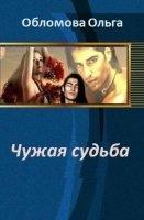 Книга Обломова О. С. - Чужая судьба