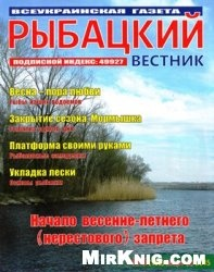Журнал Рыбацкий вестник № 6 2015
