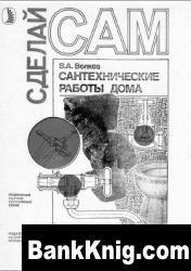 Сделай сам (Знание) №9-1989г.