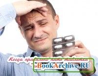 Книга Когда правильно пить таблетки от давления