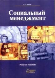 Социальный менеджмент, Попов С.Г. 2009