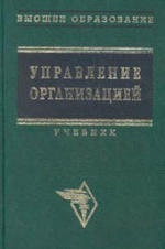 Книга Управление организацией, Поршнева А.Г., Румянцева З.П., Саломатина Н.А., 2000