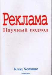 Книга Реклама, Научный подход, Хопкинс К., 2000