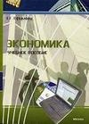 Книга Экономика - Учебное пособие - Ефимова Е.Г. - 2005