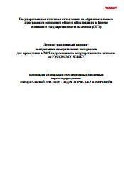 Книга Демонстрационный вариант контрольных измерительных материалов для проведения в 2015 году ОГЭ по Русскому языку