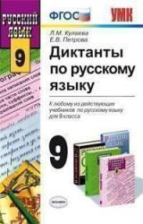 Книга Диктанты по русскому языку, 9 класс, Кулаева Л.М., Петрова Е.В., 2012