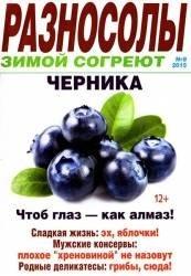 Журнал Разносолы зимой согреют №8 2015