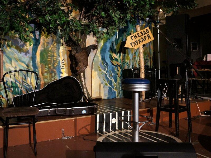 Бард-кафе Гнездо глухаря